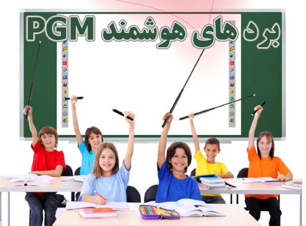 هوشمند با PGM EZ